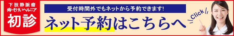 PC用神戸院ネット予約バナー