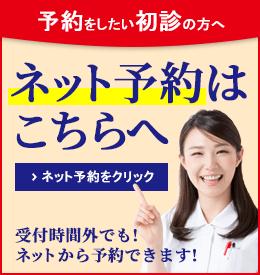 スマホ用神戸院ネット予約バナー