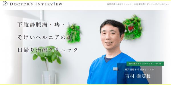 吉村衛 院長先生 ドクターインタビュー PNG